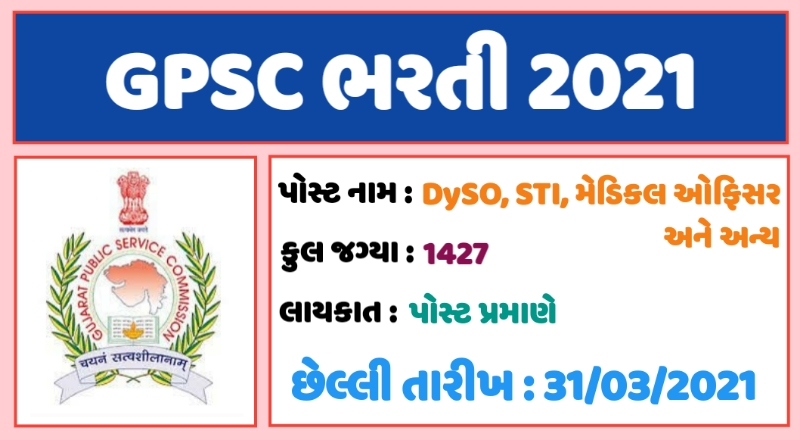 GPSC Recruitment 2021 | Apply Online DYSO, STI, and Medical Officer other post