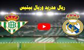تعادل مخيب لريال مدريد امام ريال بيتيس على ملعب الفريدو دي ستيفانو في الدوري الاسباني