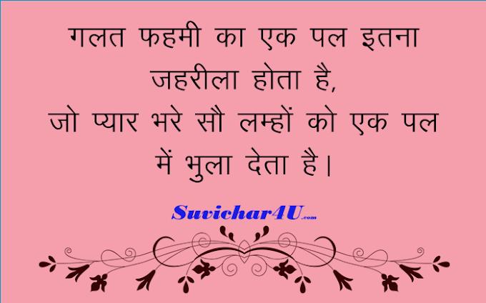 अनमोल वचन और सुविचार हिंदी में!