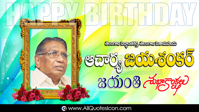 Acharya-Jayashankar-jayanthi-wishes-and-images-greetings-wishes-happy-Acharya-Jayashankar-jayanthi-Facebook-Images-Inspirational-Thoughts-Sayings-greetings-wallpapers-pictures-images