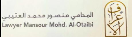 افضل مكتب محامي في الكويت