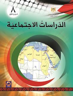 تحميل كتاب الدراسات الاجتماعية للصف الثامن الفصل الاول pdf