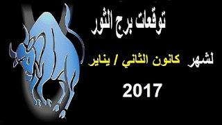توقعات برج الثور لشهر كانون الثاني/ يناير 2017