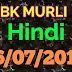 BK murli today 06/07/2018 (Hindi) Brahma Kumaris Murli प्रातः मुरली Om Shanti.Shiv baba ke Mahavakya