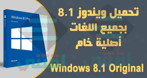 تحميل ويندوز 81 نسخة اصلية مجانا رابط تحميل ويندوز 81