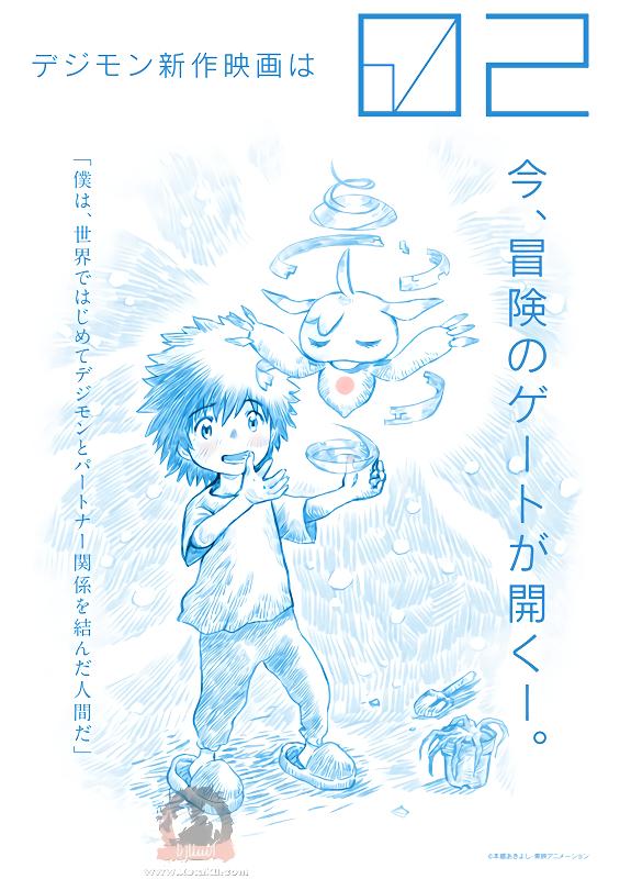 Digimon 02 Movie