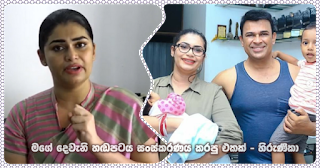 """""""My second voice cut is an edited one"""" -- Hirunika"""