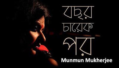 Bochor Charek Por Bengali Poem