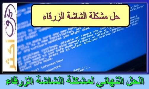 الحل النهائي لمشكلة الشاشة الزرقاء blue screen
