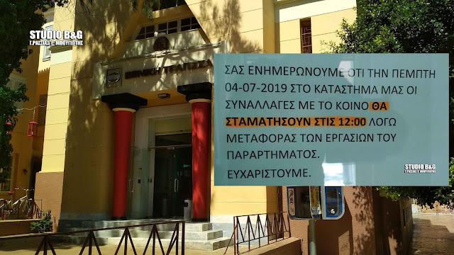 Ναύπλιο: Έκλεισε οριστικά το υποκατάστημα της Εθνικής Τράπεζας στην Πλατεία Συντάγματος