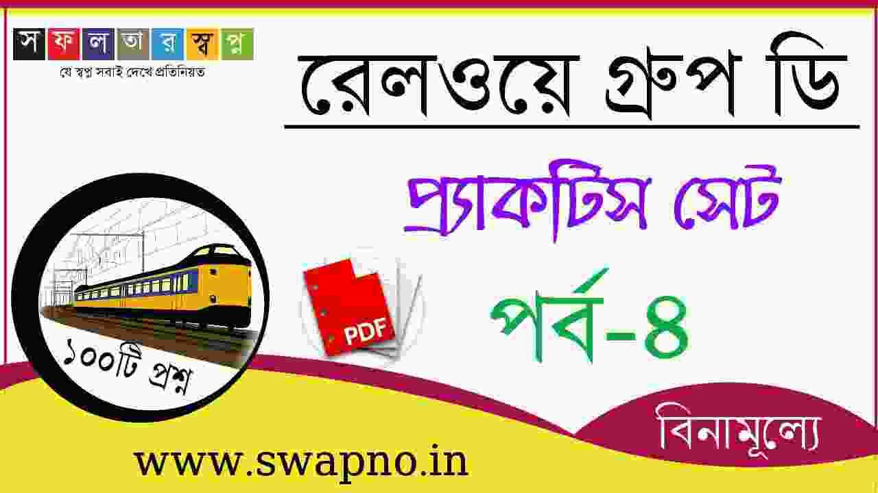 Railway Group D Practice Set Part-4 in Bengali PDF-রেলওয়ে গ্রুপ ডি প্র্যাকটিস সেট