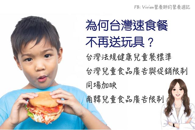台灣營養師Vivian 【法規懶人包】為什麼台灣速食店不送玩具?一起來了解台灣與南韓對兒童食品廣告的限制吧!