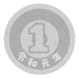 日本の硬貨のイラスト(令和・1円)