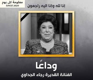 #وفاة الفنانه رجاء الجداوى .. وداعاً الفنانة القديرة رجاء الجداوي