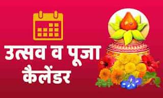 2021 2020 Festivals and Holiday Calendar