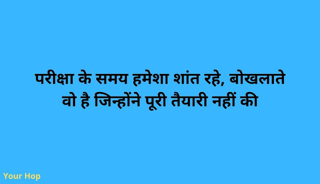 Student Exam Motivational Quotes in Hindi