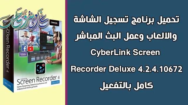 تحميل CyberLink Screen Recorder Deluxe 4.2 لتصوير الشاشة فيديو وعمل بث مباشر للالعاب