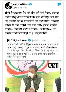 भारत-चीन सीमा विवाद पर राहुल गांधी का बड़ा आरोप - PM नरेंद्र मोदी ने चीन को दे दी है हिन्दुस्तान की ज़मीन