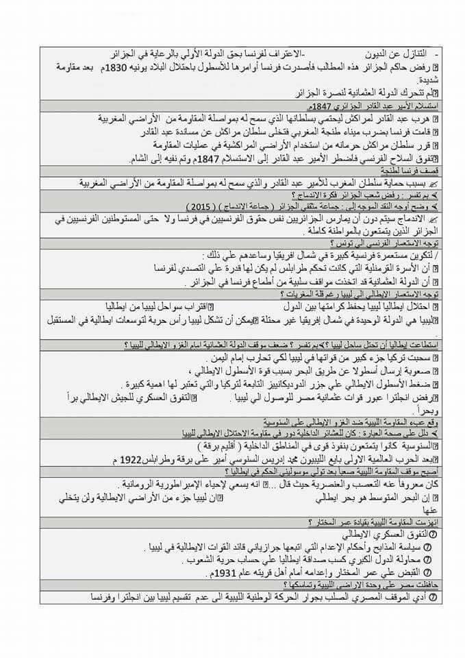 توقعات امتحان التاريخ للصف الثالث الثانوي.. لا يخلو منها الامتحان 5