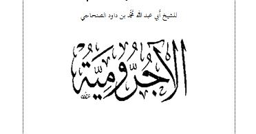 Agi Sya'rial Abdullah: Penjelasan Kitab Jurumiyah (Dalam