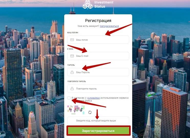 Регистрация в Invest-Status 2