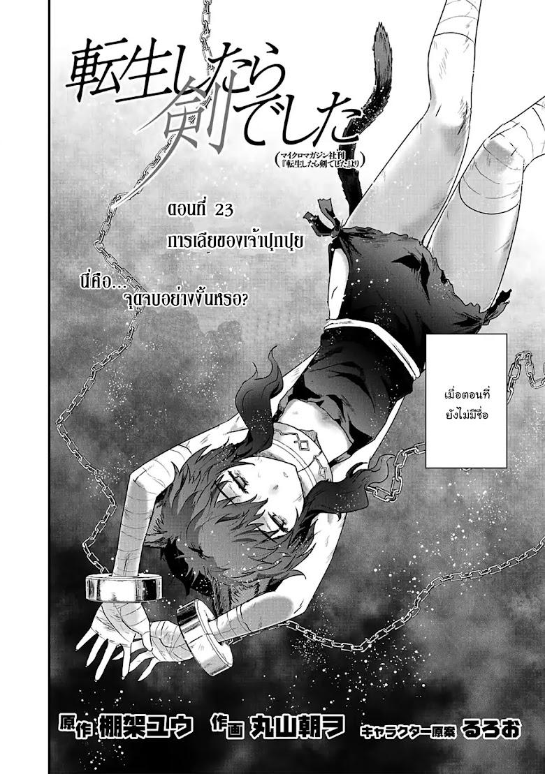 Tensei Shitara Ken deshita - หน้า 2
