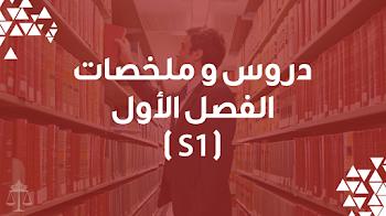 جميع دروس و ملخصات مواد الفصل الأول شعبة القانون - S1