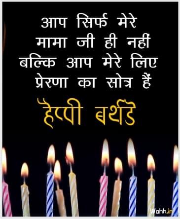 Best Birthday Wishes For Mama Ji In Hindi