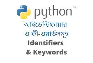 Python Identifiers & Keywords Bangla