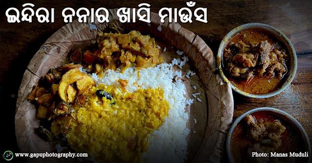 Mutton Curry from Indira Nana Hotel, Cuttack