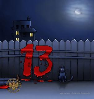 пятница 13-е  суеверия, приметы, стихи, юмор