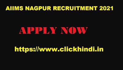 aiims nagpur recruitment notification released for 2 senior resident vacancies 2021