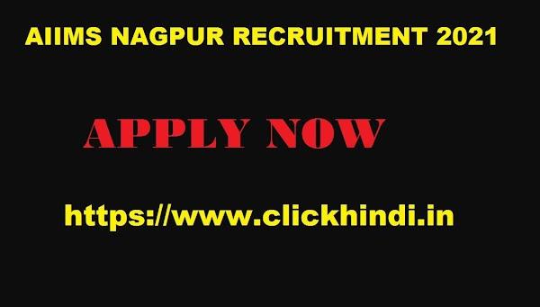 AIIMS Nagpur ने वरिष्ठ निवासी की स्थिति के लिए, PG Diploma, MS/MD उत्तीर्ण उम्मीदवारों के लिए नौकरी अधिसूचना की घोषणा की।