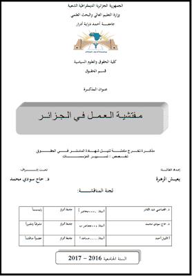 مذكرة ماستر: مفتشية العمل في الجزائر PDF