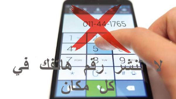 هل من الممكن الاختراق عبر رقم الهاتف ,كيف يتم الإختراق عبر رقم الهاتف