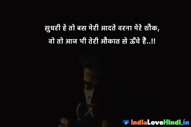 attitude messages in hindi