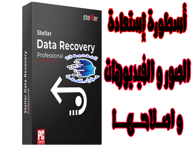 stellar photo recovery premium stellar photo recovery xlm btc image rescue photorecovery lumen coin magic photo recovery recover my photo t2j photo recovery photo recovery windows recoverit photo recovery stella r stellar lumens avis stellar crypto monnaie digital image recovery software photorecovery professional image rescue lexar usb photo recovery recovery photo gratuit photo recovery gratuit stellar phoenix photo recovery gratuit stellars lumens recoverit photo recovery photo mac