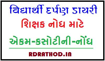 Ekam kasoti ni nodh | STD 3 thi 8 Vidhyarthi Darpan Diary nodh PDF - Download