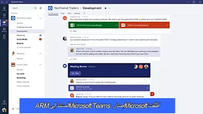 أطلقت Microsoft إصدار Microsoft Teams المستند إلى ARM