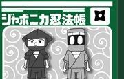 The Japonica Ninja-Technique Guidebook Manga
