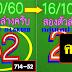 มาแล้ว...เลขเด็ดงวดนี้ 2ตัว หวยทำมือ สองตัวล่าง งวดวันที่ 16/10/60