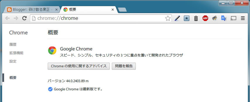 【Chrome】新しいプロフィール管理システムを無効にする 4
