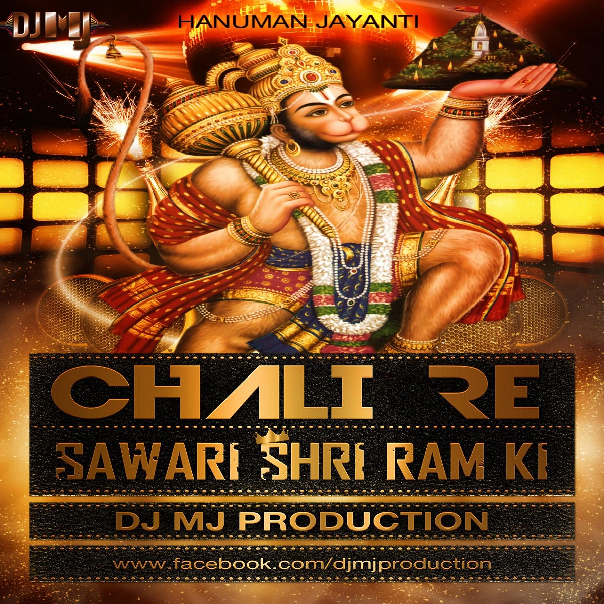 Chali Re Sawari Shri Ram Ki - Shahnaaz Akhtar - DJ MJ Production