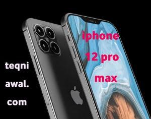 أفضل موبايل- iphone 12 pro max
