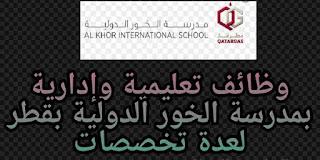 مدرسة الخور الدولية بقطر تطلب معلمين رياضيات ودعم التعلم