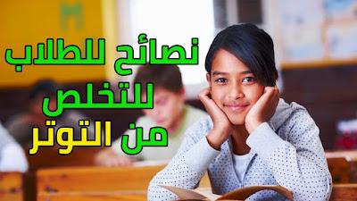 خطوات التخلص من التوتر وقلق الامتحان بطرق بسيطه