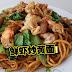 《来煮家常便饭 COOK AT HOME》鲜虾炒黄面! 内附食谱!