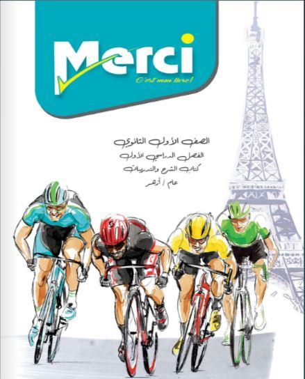 تحميل كتاب ميرسي Merci فى اللغة الفرنسية pdf للصف الأول الثانوي الترم الأول 2020