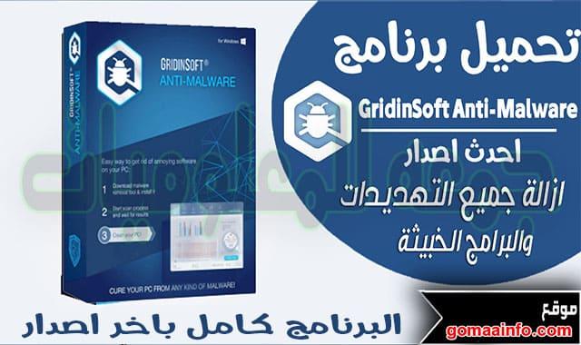 تحميل برنامج الحماية من فيروسات المالور | GridinSoft Anti-Malware 4.1.47