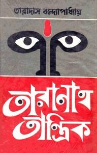 Taranath Tantrik by Taradas Bandyopadhyay ebook